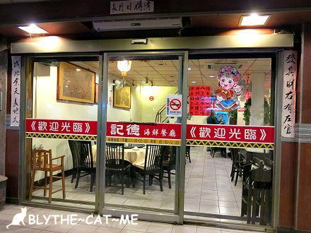 記得海鮮餐廳 (2).JPG