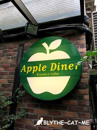 apple diner (2).JPG