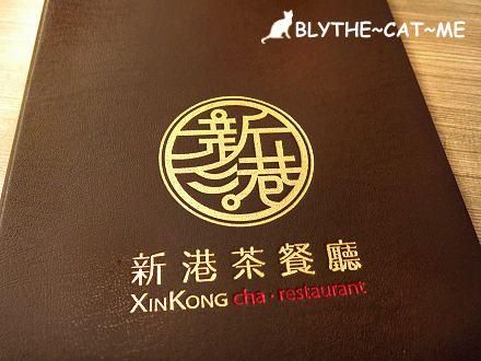 新港茶餐廳 (9).JPG