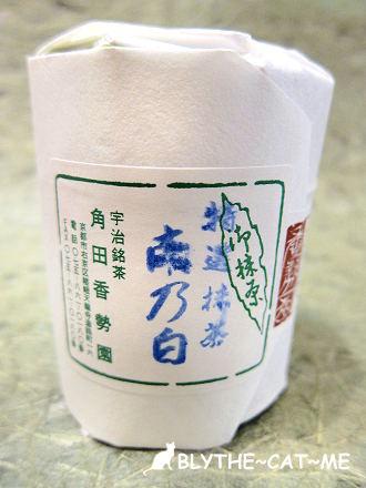 角田香勢園 (11).JPG