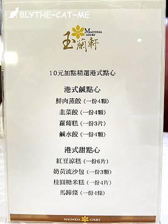 王朝酒店玉蘭軒 (31).JPG