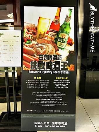 王朝酒店玉蘭軒 (61).JPG