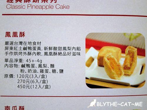 恆鼎鳳凰酥 (10).JPG