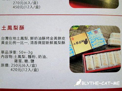 恆鼎鳳凰酥 (22).JPG