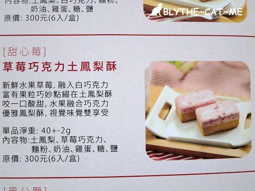 恆鼎法式鳳梨酥 (24).JPG