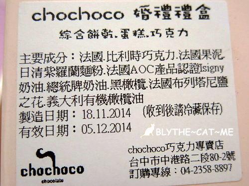 chochoco喜餅 (15).JPG