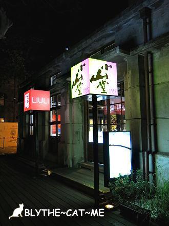 小山堂 (10).JPG