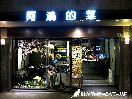阿鴻的菜 (1).JPG