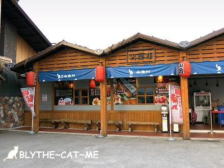 窯烤山寨村 (4).JPG