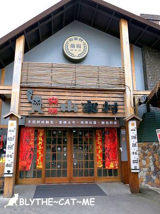 窯烤山寨村 (13).JPG