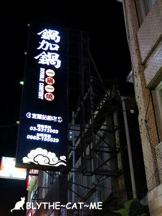 鬼椒一番鍋 (1).JPG
