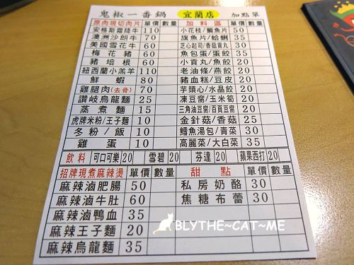 鬼椒一番鍋 (7).JPG