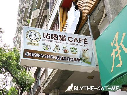 咕嚕貓咖啡 (1).JPG