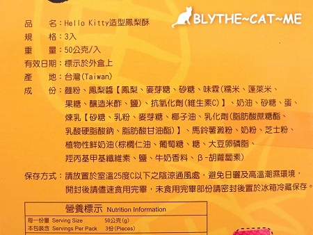 Hello Kitty伴手禮 (53).JPG