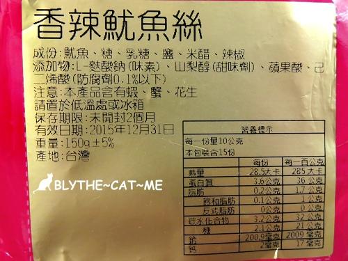 三陽東坡竹輪 芒果乾 (32).JPG