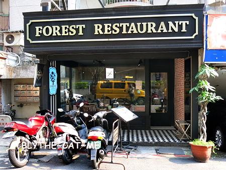 森林義式餐廳 (1).JPG