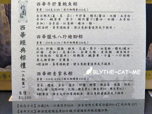 西華粽子 (10).JPG