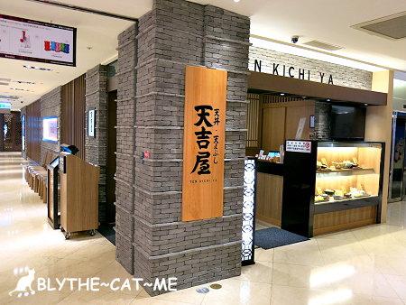 天吉屋微風店 (2).JPG