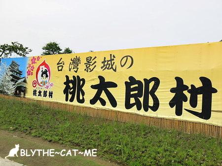桃太郎村  (6).JPG