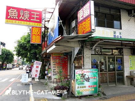 魚羹王 (2).JPG