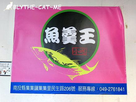 魚羹王 (5).JPG