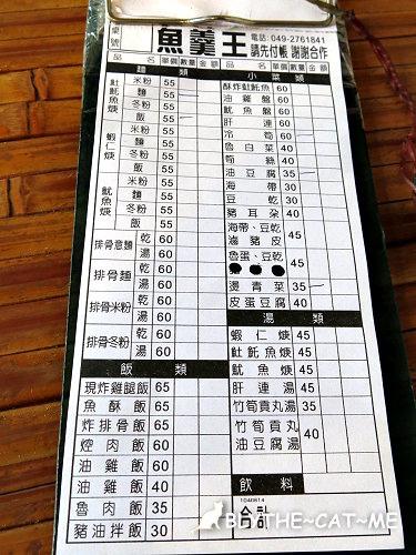 魚羹王 (6).JPG