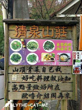 清泉山莊 (3).JPG