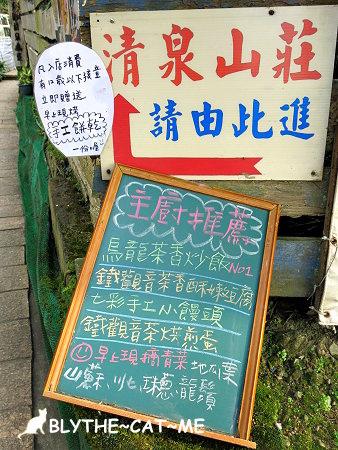 清泉山莊 (4).JPG