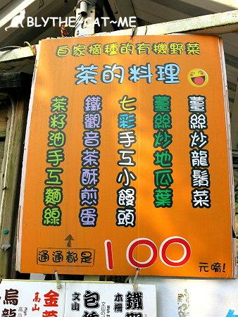 清泉山莊 (5).JPG