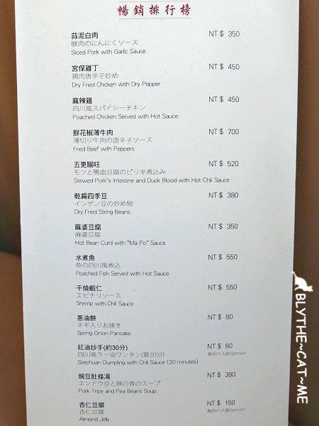 國賓川菜廳 (14).JPG