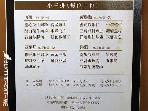 國賓川菜廳 (15).JPG