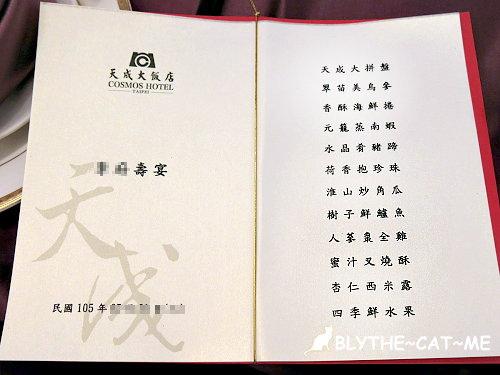 天成壽宴  (11).JPG