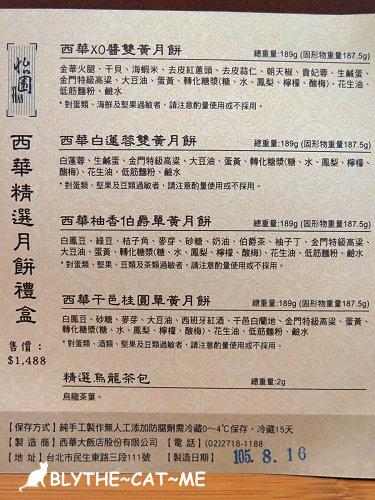 西華月餅 (10).JPG