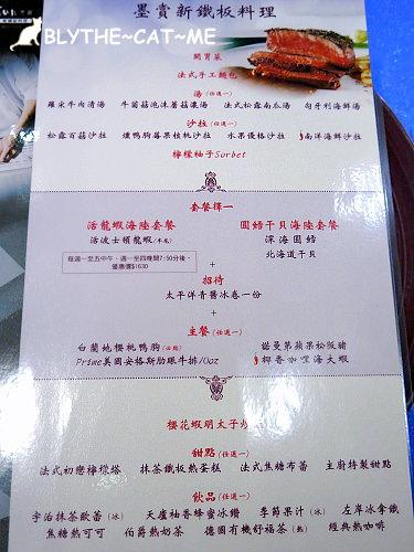 墨賞海陸套餐 (13).JPG