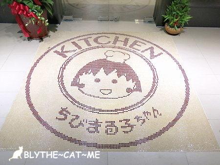 小丸子餐廳 (5).JPG