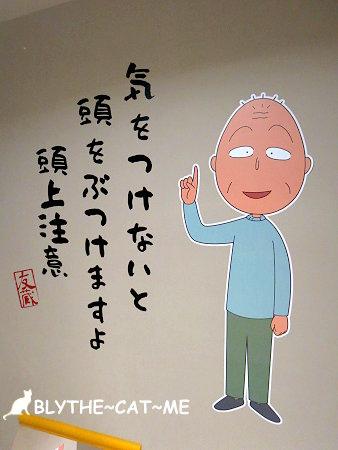 小丸子餐廳 (27).JPG