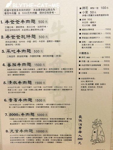牛爸爸牛肉麵 (11).JPG