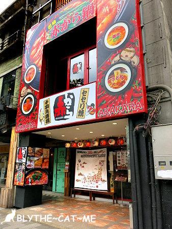 Akakara鍋 (2).JPG
