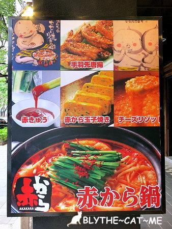 Akakara鍋 (5).JPG
