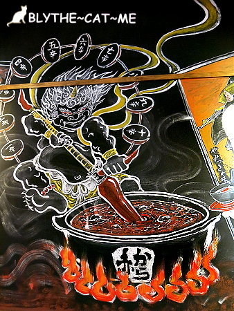 Akakara鍋 (19).JPG