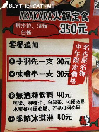 Akakara鍋 (33).JPG