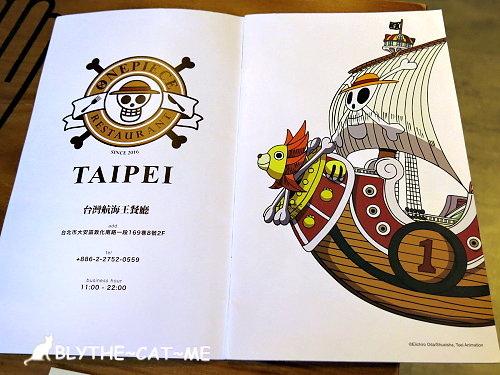 台灣航海王餐廳 (21).JPG
