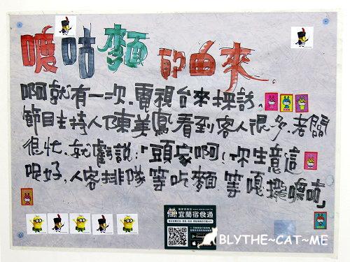 喥咕麵 (5).JPG