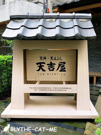天吉屋忠孝店 (3).JPG