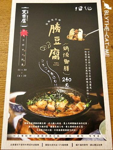 天吉屋忠孝店 (13).JPG