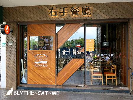 右手餐廳 (2).JPG
