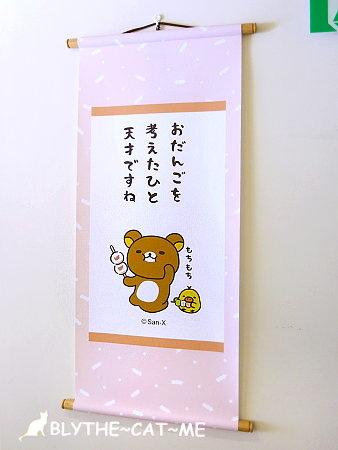 拉拉熊茶屋  (24).JPG