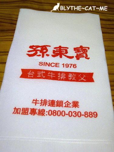 孫東寶 (11).JPG