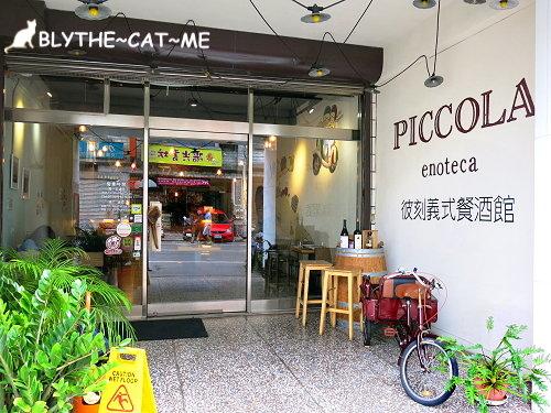 彼刻義式餐酒館 (3).JPG