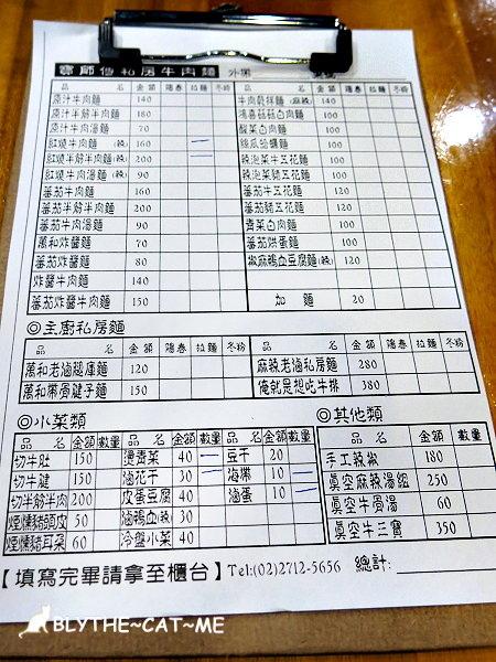 寶師傅牛肉麵 (9).JPG